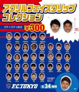 fc clip gachaNO 01 256x300 5/10(水)大宮戦 ガチャガチャコーナー開催のお知らせ