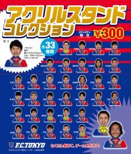 fc stand gachaNA 01 255x300 5/10(水)大宮戦 ガチャガチャコーナー開催のお知らせ