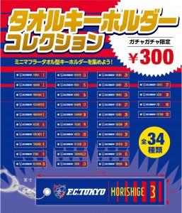 fc taoru gacha 01 257x300 5/14(日)柏戦 ガチャガチャコーナー開催のお知らせ