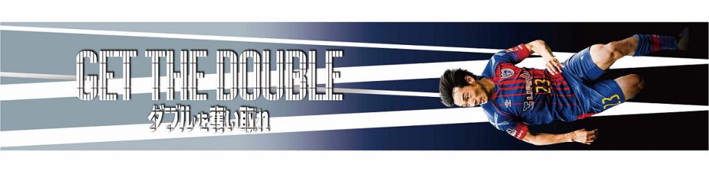 オリジナルタオルマフラー小 横向き 1024x247 【追記】7/8(土)鹿島戦『ローソン Day』 開催のお知らせ