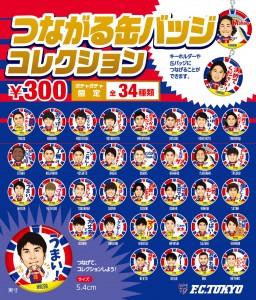 ガチャガチャ0604 256x300 6/4(日)清水戦【アウェイ限定】FC東京グッズ販売!!