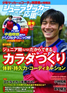 ジュニサカ45表紙最終 s 217x300 選手掲載誌発売のお知らせ