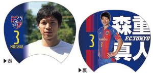 森重うちわ1 300x148 【HOME GAME情報】7/8(土)鹿島戦
