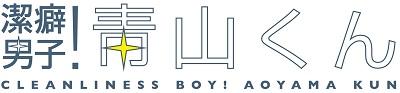 潔癖男子青山くん ロゴ 最終4C 【追記】FC東京×TVアニメ『潔癖男子!青山くん』タイアップ実施のお知らせ
