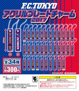 無題 262x300 6/18(日)横浜FM戦 ガチャガチャコーナー開催のお知らせ