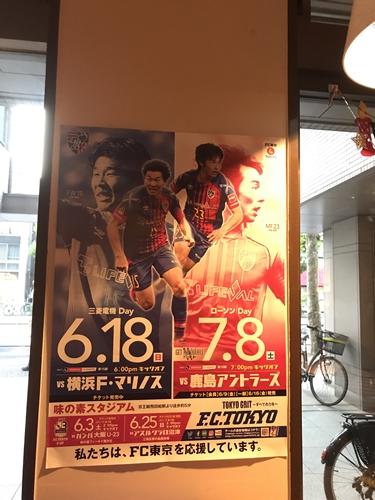 隊員番号092:新宿区のカフェ店内 2017シーズン「味スタを満員にし隊!」活動報告 vol.5