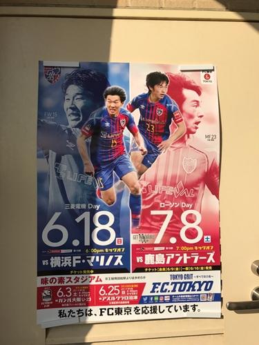 隊員番号623:大田区の自宅 2017シーズン「味スタを満員にし隊!」活動報告 vol.5