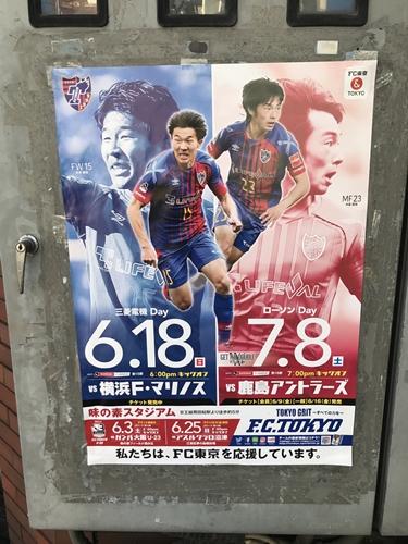 隊員番号734:西東京市の会社外壁 2017シーズン「味スタを満員にし隊!」活動報告 vol.5