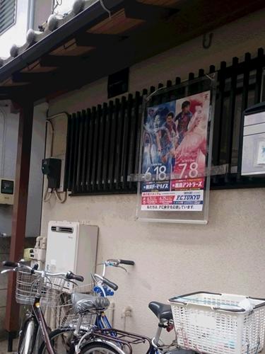 隊員番号753:西東京市の自宅 2017シーズン「味スタを満員にし隊!」活動報告 vol.5