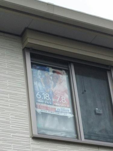隊員番号796:武蔵野市の自宅 2017シーズン「味スタを満員にし隊!」活動報告 vol.5