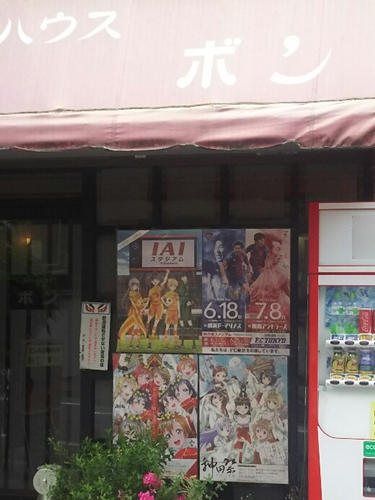 隊員番号834:豊島区池袋のステーキハウスボン 2017シーズン「味スタを満員にし隊!」活動報告 vol.5
