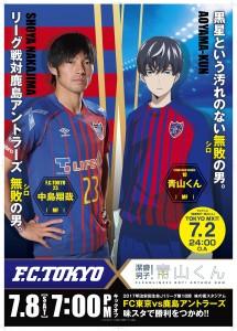 青山くん FC東京B2ポスター 3最終 215x300 【HOME GAME情報】7/8(土)鹿島戦