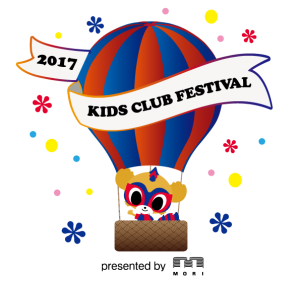 17キッズフェスロゴ 300x282 【追記】『2017 キッズクラブフェスティバル presented by 森ビル』開催のお知らせ