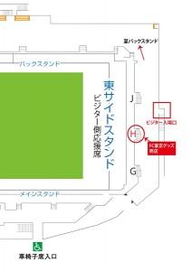 FC東京グッズ売店場所1 211x300 6/4(日)清水戦【アウェイ限定】FC東京グッズ販売!!