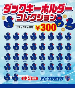 FC ahiru gacha 021 257x300 6/18(日)横浜FM戦 ガチャガチャコーナー開催のお知らせ
