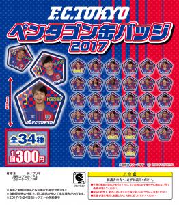 FCtokyo pentagonkanbadge daishi 04103 262x300 6/18(日)横浜FM戦 ガチャガチャコーナー開催のお知らせ