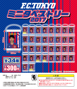 fctokyo minitapestry daishi0328 262x300 6/18(日)横浜FM戦 ガチャガチャコーナー開催のお知らせ