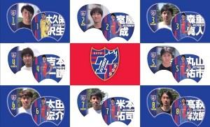 うちわ11 300x182 新・FC東京グッズ登場!!【Vol.13】