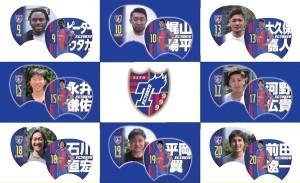 うちわ2 300x183 新・FC東京グッズ登場!!【Vol.15】