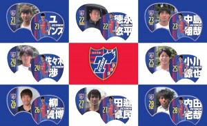 うちわ3 300x183 新・FC東京グッズ登場!!【Vol.15】
