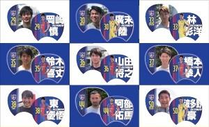 うちわ4 300x183 新・FC東京グッズ登場!!【Vol.15】