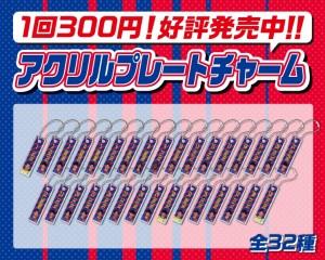 アクリルチャーム 300x240 7/30(日)新潟戦 ガチャガチャコーナー開催のお知らせ