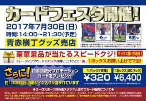 告知 300x209 7/30(日)新潟戦 『カードフェスタ』開催!!