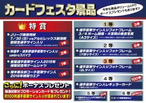 景品 300x213 7/30(日)新潟戦 『カードフェスタ』開催!!