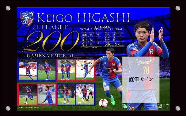 東記念フォトフレーム 東慶悟選手J1リーグ戦通算200試合出場記念グッズ販売のお知らせ
