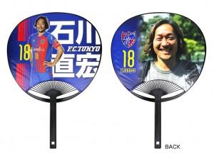ダブルジャンボうちわ 300x217 新・FC東京グッズ登場!!【Vol.15】