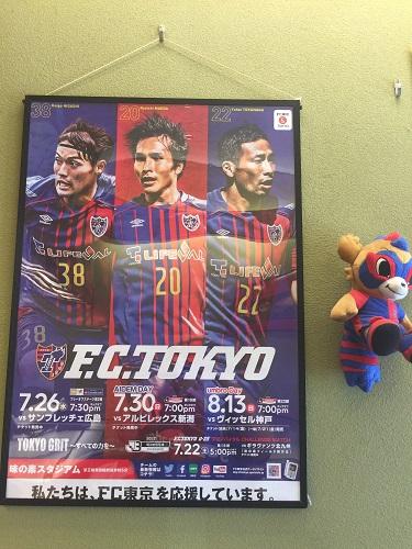 079 東京都 築地新店 2017シーズン「味スタを満員にし隊!」活動報告 vol.6