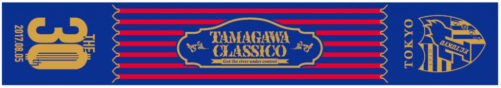 30回タオマフ 1024x180 【追記】8/5(土)川崎戦(アウェイ)『第30回多摩川クラシコ』開催!