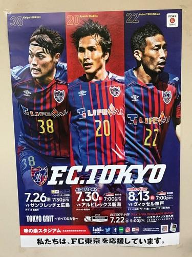 475 自宅玄関ドア 2017シーズン「味スタを満員にし隊!」活動報告 vol.6