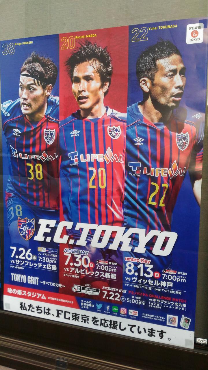 482 自宅 2017シーズン「味スタを満員にし隊!」活動報告 vol.6