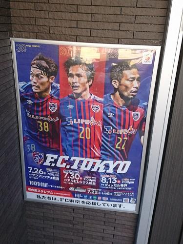 507 自宅玄関横 2017シーズン「味スタを満員にし隊!」活動報告 vol.6