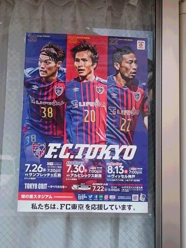 572 自宅ベランダ窓 2017シーズン「味スタを満員にし隊!」活動報告 vol.6