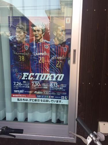 630 東京都小金井市の自宅窓 2017シーズン「味スタを満員にし隊!」活動報告 vol.6