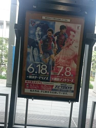 840 vol5 2017シーズン「味スタを満員にし隊!」活動報告 vol.5