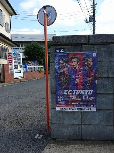 849 家の外壁 2017シーズン「味スタを満員にし隊!」活動報告 vol.6