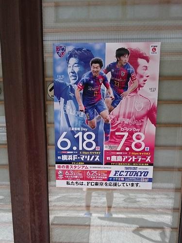 863 東京都 石垣食品 2017シーズン「味スタを満員にし隊!」活動報告 vol.6