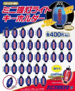 FC東京 dp A02当 0703 01 250x300 7/8(土)鹿島戦 ガチャガチャコーナー開催のお知らせ