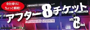 kikaku after8 01 7/26(水)広島戦 当日券販売と上層席について