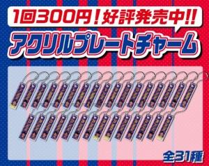 アクリルプレートチャーム 300x239 8/13(日)神戸戦 ガチャガチャコーナー開催のお知らせ