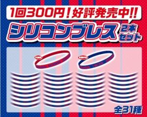 シリコンブレス 300x240 8/13(日)神戸戦 ガチャガチャコーナー開催のお知らせ