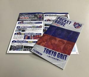 ポケットガイド 300x261 2017シーズン(8月~12月)「ポケットガイド」「ポケットスケジュール」(無料)について