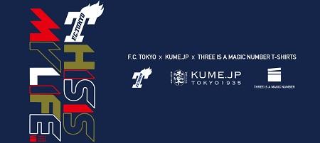 修正FCT threeisamagicnumber banner 「2017FC東京マンスリーグッズ」第6弾 販売のお知らせ
