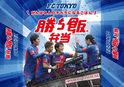 勝ち飯弁当掲載用 9/9(土)C大阪戦 『AJINOMOTO Day』開催のお知らせ