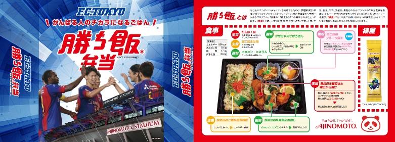 勝ち飯 【追記】9/9(土)C大阪戦 『AJINOMOTO Day』開催のお知らせ