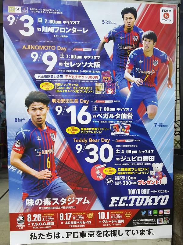 003 自宅物入れ 2017シーズン「味スタを満員にし隊!」活動報告 vol.7