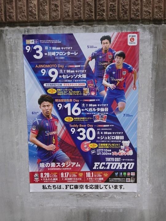 035 小金井東町の自宅壁 2017シーズン「味スタを満員にし隊!」活動報告 vol.7
